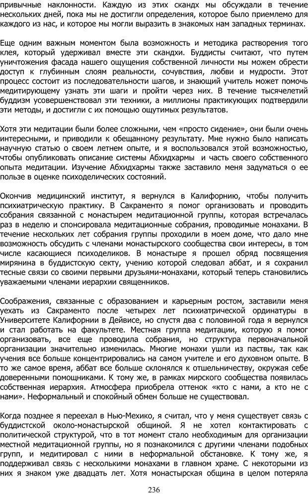 PDF. ДМТ  - Молекула Духа. Страссман Р. Страница 235. Читать онлайн