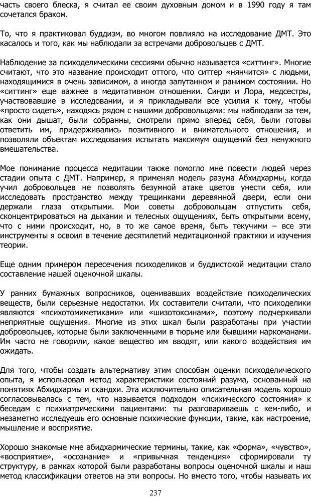 PDF. ДМТ  - Молекула Духа. Страссман Р. Страница 236. Читать онлайн