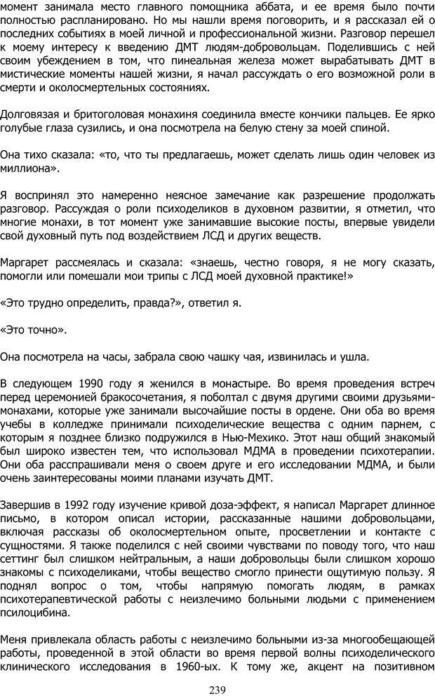 PDF. ДМТ  - Молекула Духа. Страссман Р. Страница 238. Читать онлайн