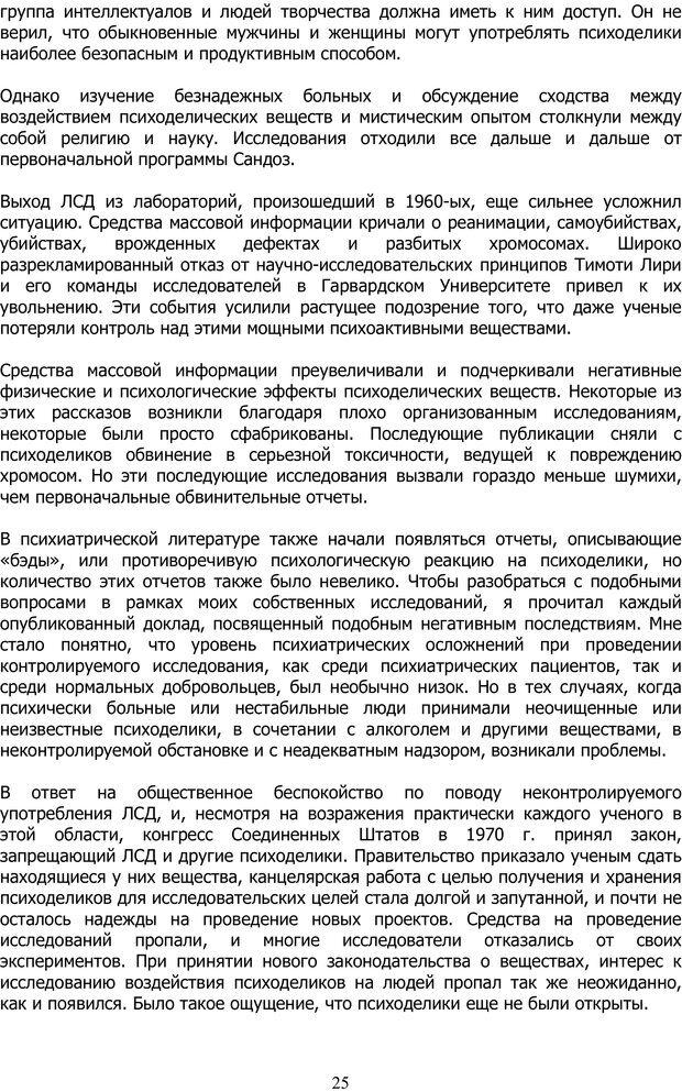 PDF. ДМТ  - Молекула Духа. Страссман Р. Страница 24. Читать онлайн