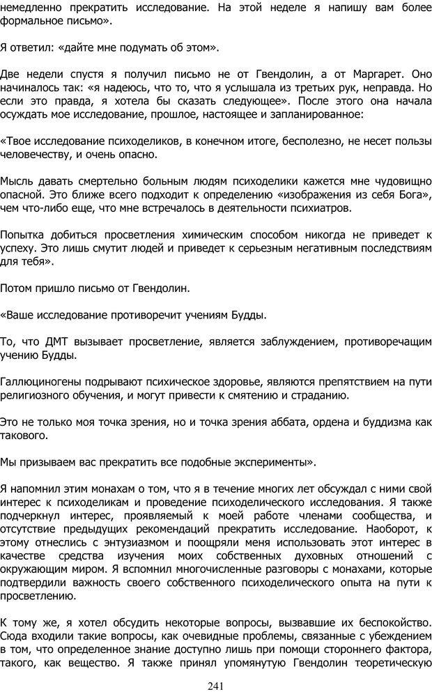 PDF. ДМТ  - Молекула Духа. Страссман Р. Страница 240. Читать онлайн