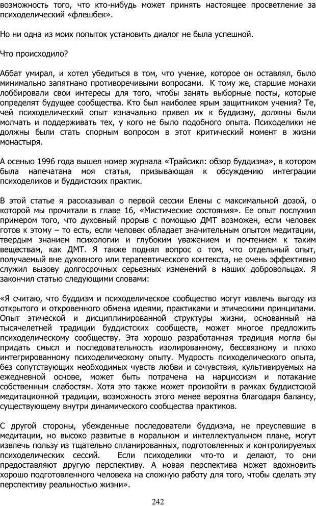 PDF. ДМТ  - Молекула Духа. Страссман Р. Страница 241. Читать онлайн