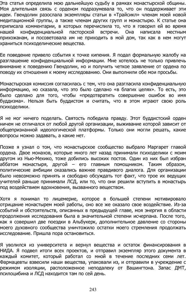 PDF. ДМТ  - Молекула Духа. Страссман Р. Страница 242. Читать онлайн