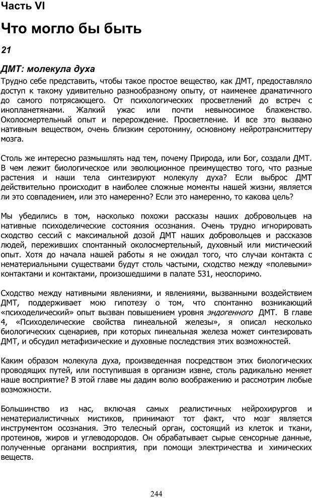 PDF. ДМТ  - Молекула Духа. Страссман Р. Страница 243. Читать онлайн