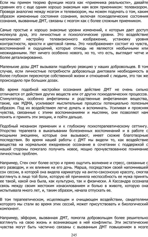PDF. ДМТ  - Молекула Духа. Страссман Р. Страница 244. Читать онлайн
