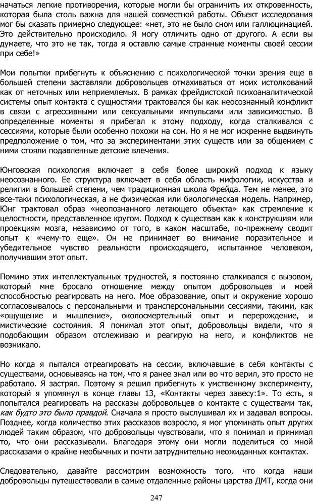 PDF. ДМТ  - Молекула Духа. Страссман Р. Страница 246. Читать онлайн