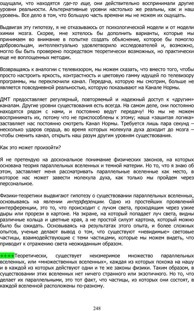 PDF. ДМТ  - Молекула Духа. Страссман Р. Страница 247. Читать онлайн