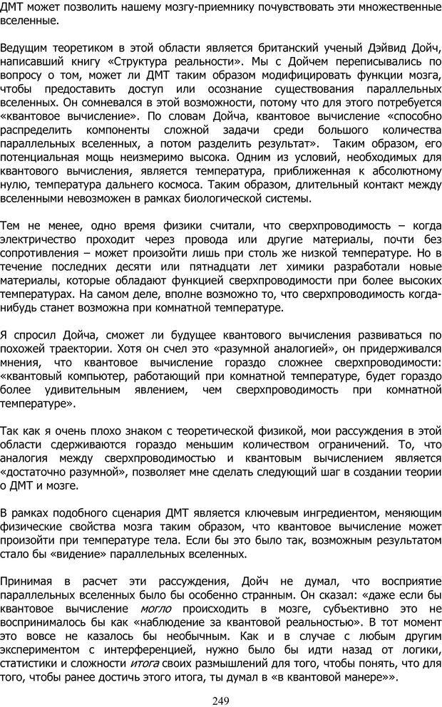 PDF. ДМТ  - Молекула Духа. Страссман Р. Страница 248. Читать онлайн