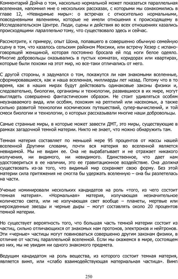 PDF. ДМТ  - Молекула Духа. Страссман Р. Страница 249. Читать онлайн