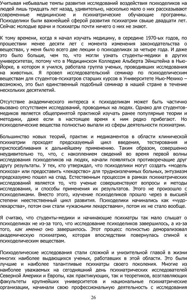 PDF. ДМТ  - Молекула Духа. Страссман Р. Страница 25. Читать онлайн