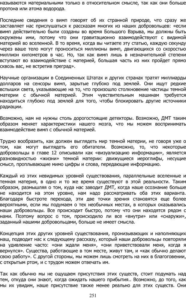 PDF. ДМТ  - Молекула Духа. Страссман Р. Страница 250. Читать онлайн