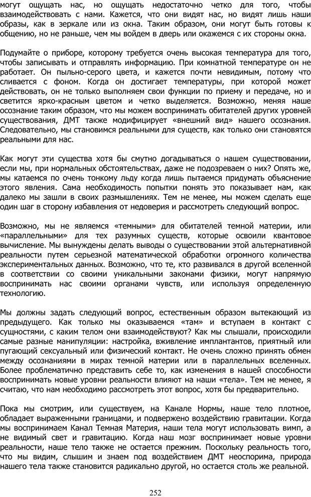 PDF. ДМТ  - Молекула Духа. Страссман Р. Страница 251. Читать онлайн