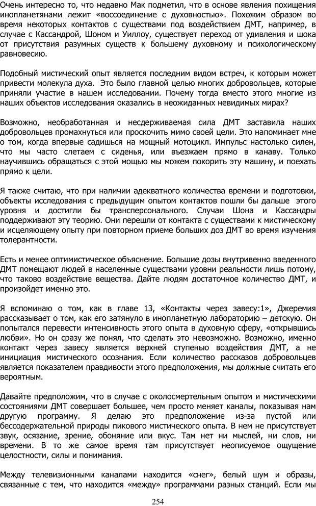 PDF. ДМТ  - Молекула Духа. Страссман Р. Страница 253. Читать онлайн