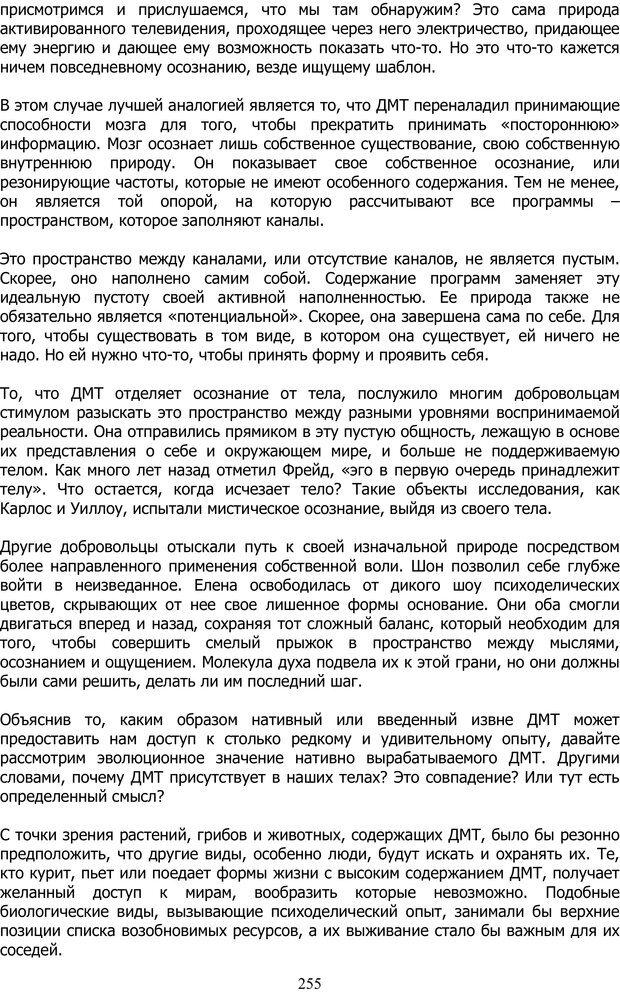 PDF. ДМТ  - Молекула Духа. Страссман Р. Страница 254. Читать онлайн