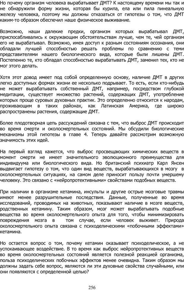 PDF. ДМТ  - Молекула Духа. Страссман Р. Страница 255. Читать онлайн