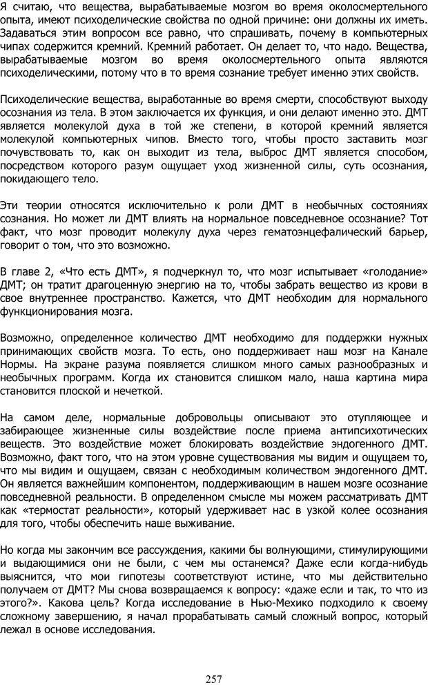 PDF. ДМТ  - Молекула Духа. Страссман Р. Страница 256. Читать онлайн