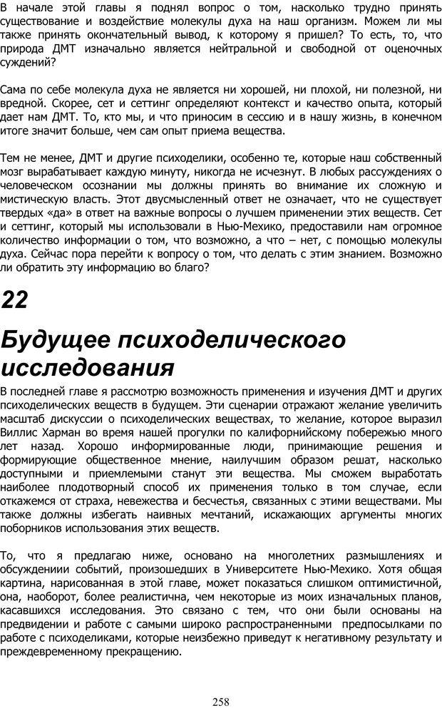 PDF. ДМТ  - Молекула Духа. Страссман Р. Страница 257. Читать онлайн