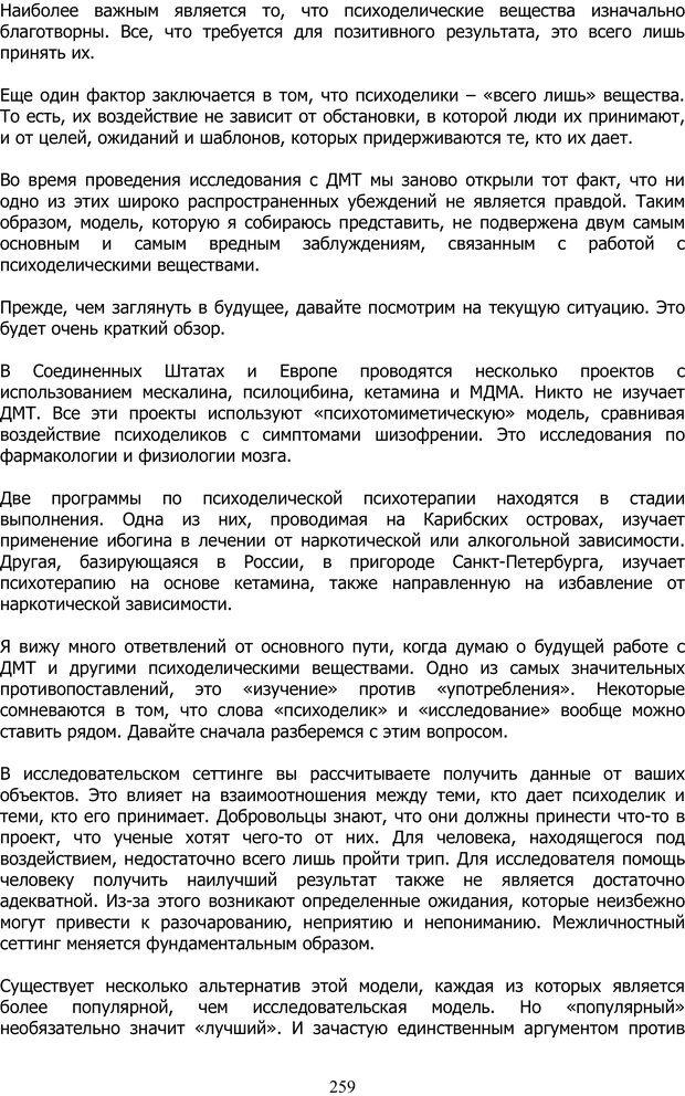 PDF. ДМТ  - Молекула Духа. Страссман Р. Страница 258. Читать онлайн