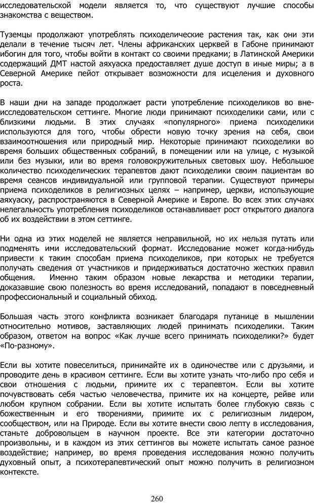 PDF. ДМТ  - Молекула Духа. Страссман Р. Страница 259. Читать онлайн