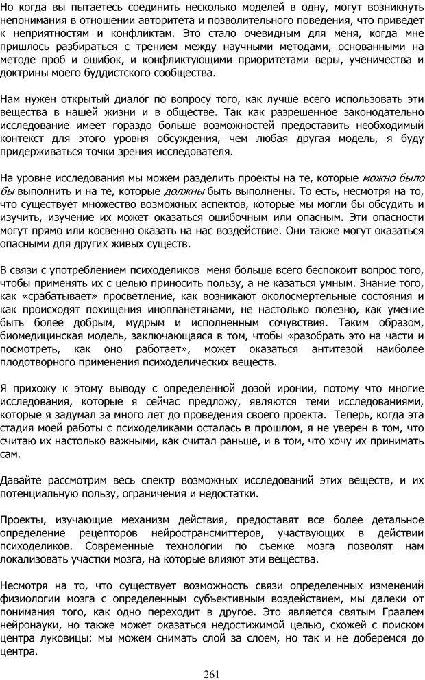 PDF. ДМТ  - Молекула Духа. Страссман Р. Страница 260. Читать онлайн
