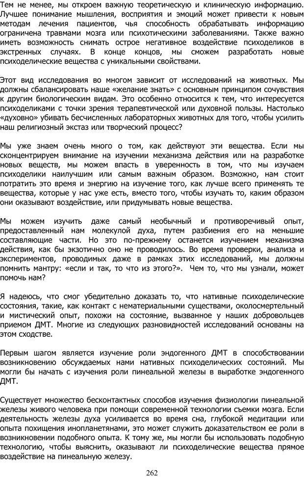 PDF. ДМТ  - Молекула Духа. Страссман Р. Страница 261. Читать онлайн