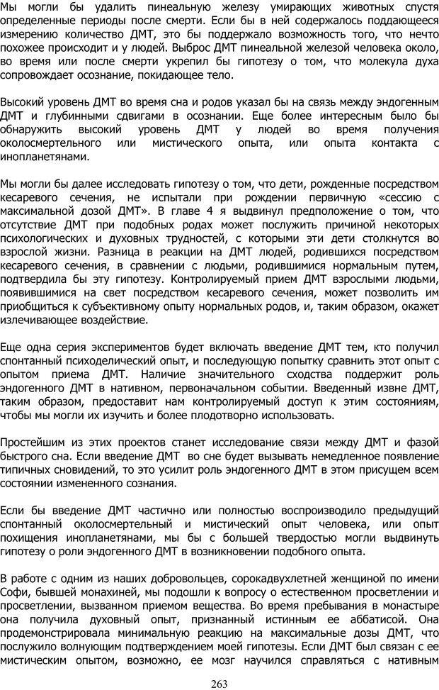 PDF. ДМТ  - Молекула Духа. Страссман Р. Страница 262. Читать онлайн