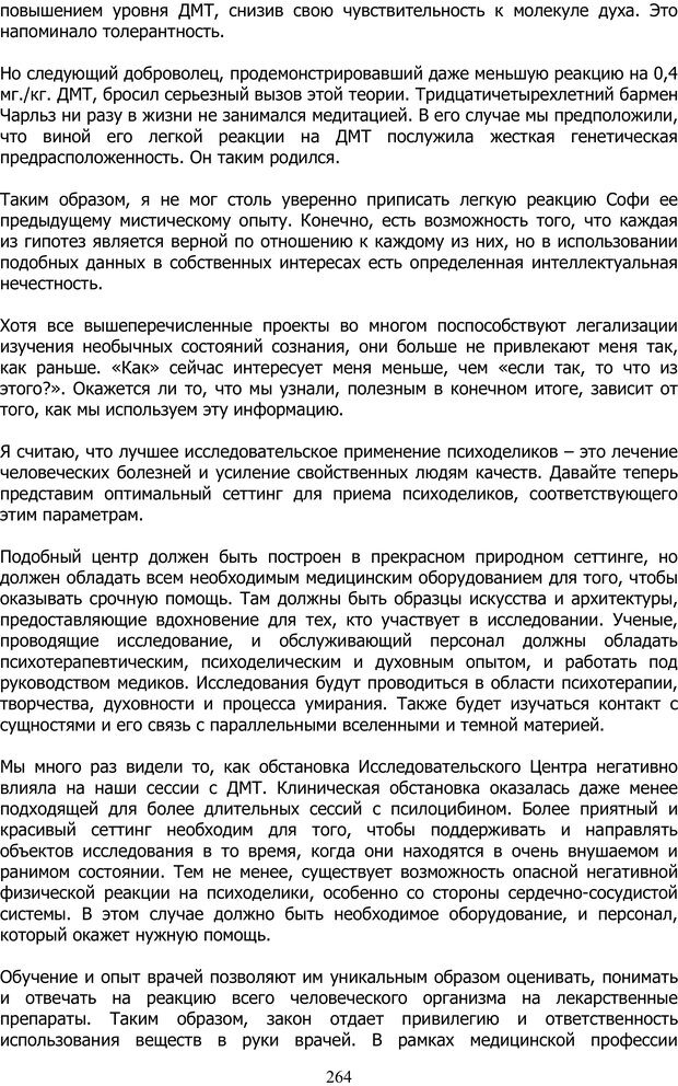 PDF. ДМТ  - Молекула Духа. Страссман Р. Страница 263. Читать онлайн