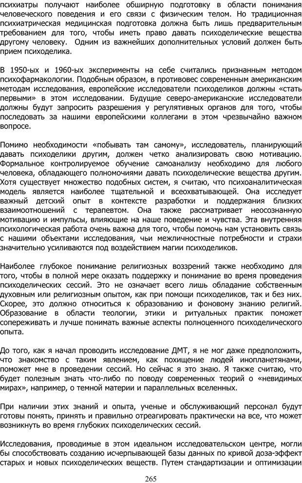 PDF. ДМТ  - Молекула Духа. Страссман Р. Страница 264. Читать онлайн