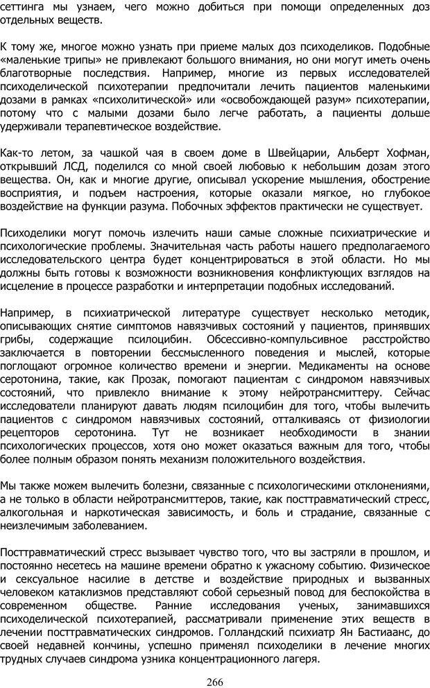 PDF. ДМТ  - Молекула Духа. Страссман Р. Страница 265. Читать онлайн