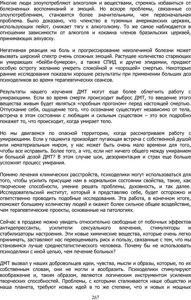 PDF. ДМТ  - Молекула Духа. Страссман Р. Страница 266. Читать онлайн