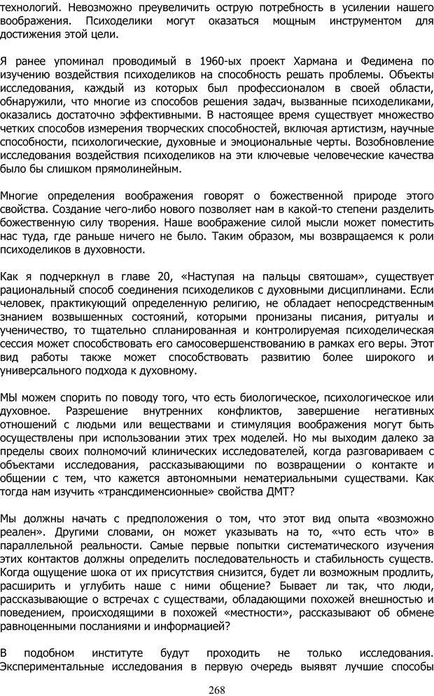 PDF. ДМТ  - Молекула Духа. Страссман Р. Страница 267. Читать онлайн