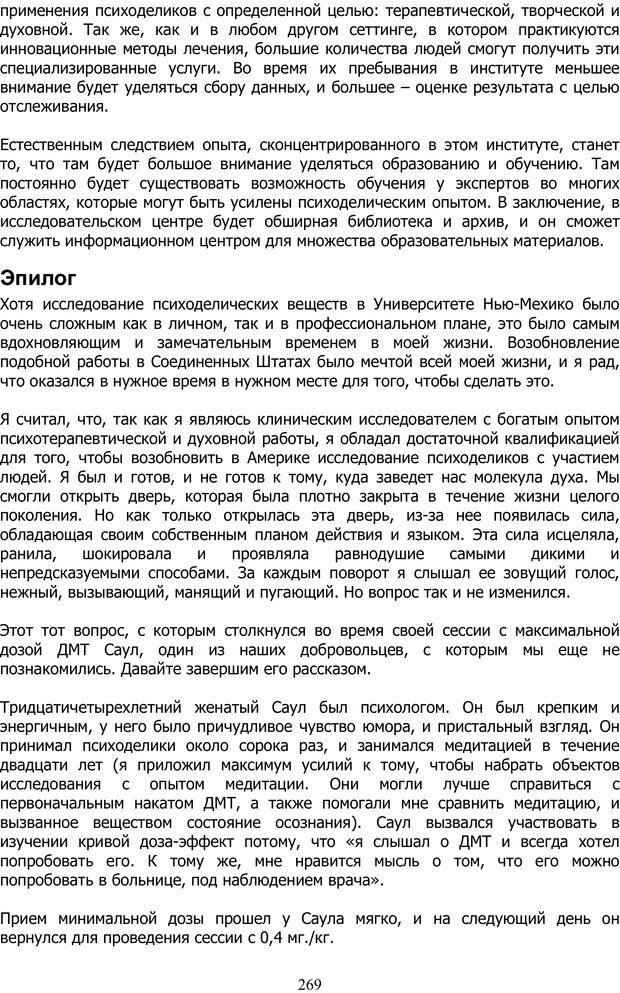 PDF. ДМТ  - Молекула Духа. Страссман Р. Страница 268. Читать онлайн