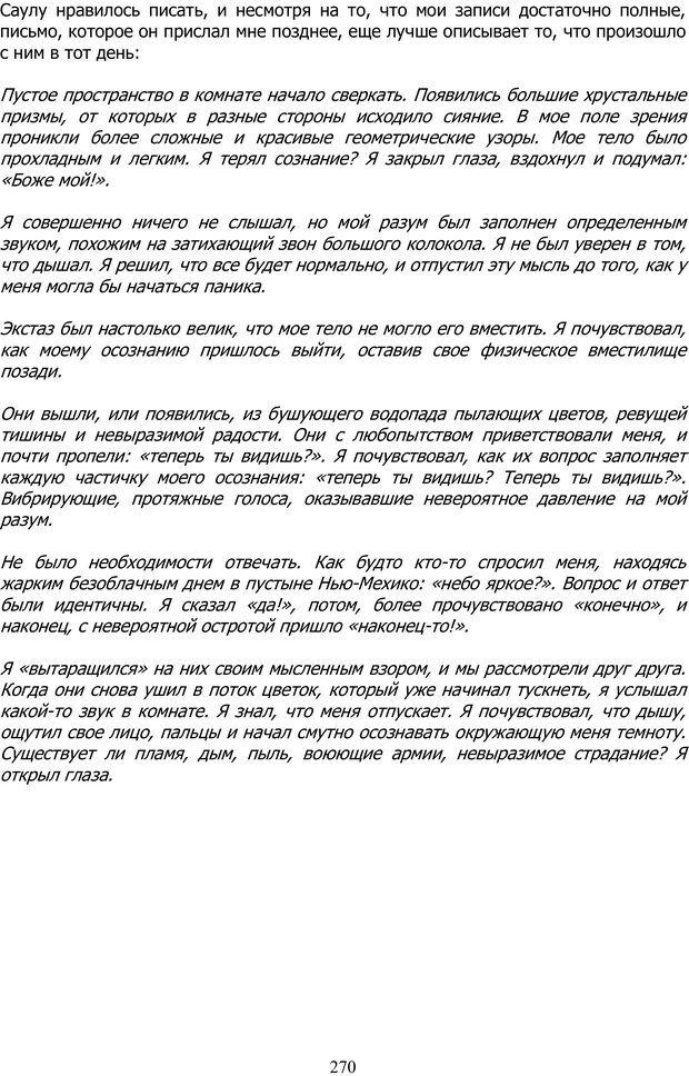 PDF. ДМТ  - Молекула Духа. Страссман Р. Страница 269. Читать онлайн