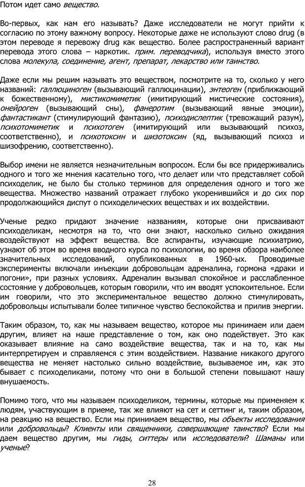 PDF. ДМТ  - Молекула Духа. Страссман Р. Страница 27. Читать онлайн