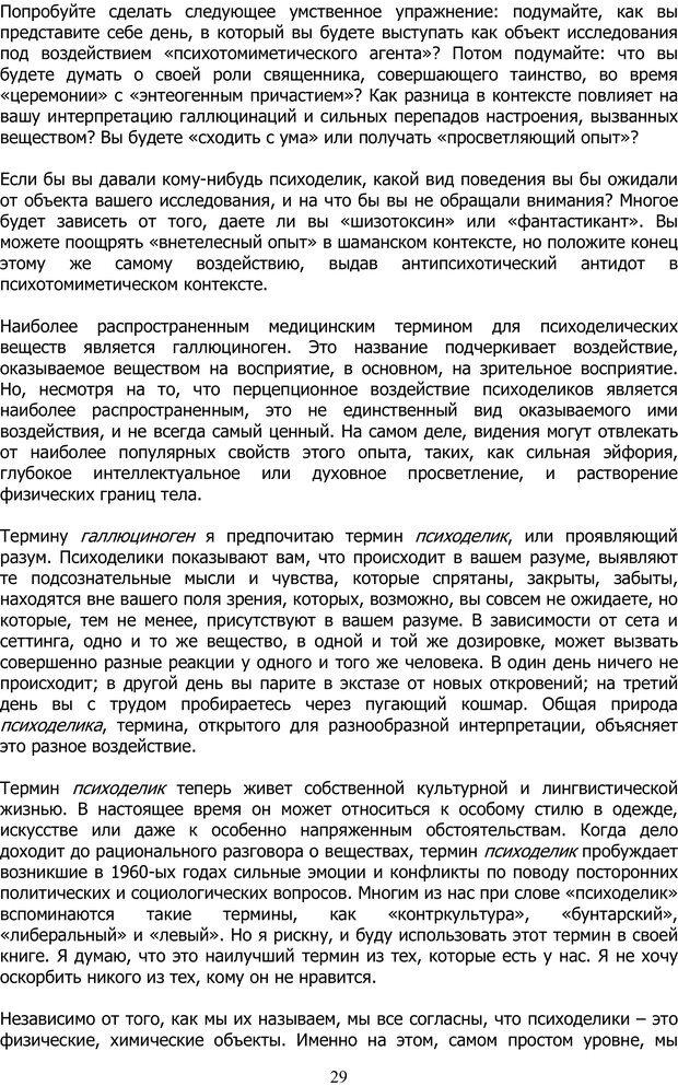 PDF. ДМТ  - Молекула Духа. Страссман Р. Страница 28. Читать онлайн