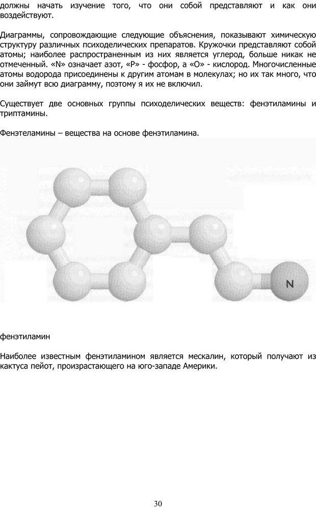 PDF. ДМТ  - Молекула Духа. Страссман Р. Страница 29. Читать онлайн