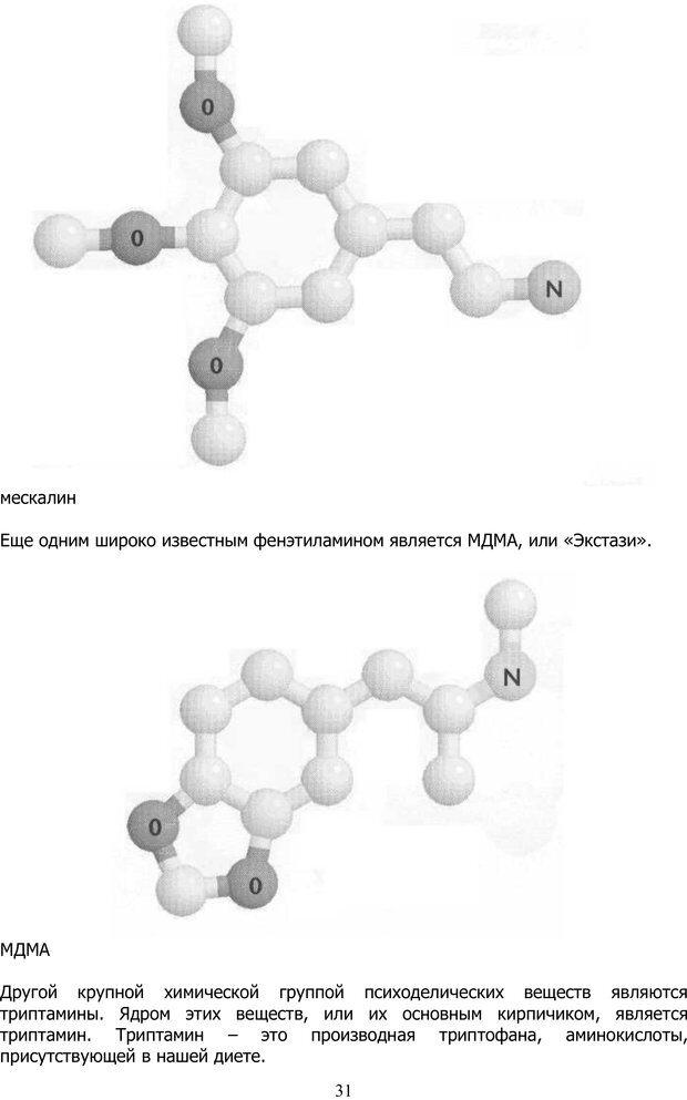 PDF. ДМТ  - Молекула Духа. Страссман Р. Страница 30. Читать онлайн