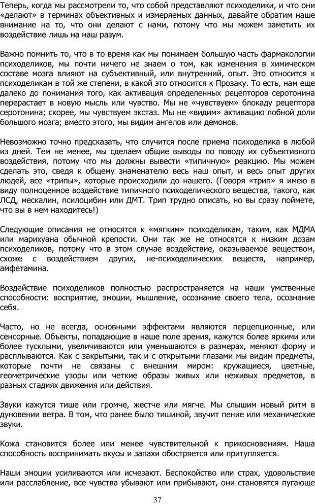 PDF. ДМТ  - Молекула Духа. Страссман Р. Страница 36. Читать онлайн