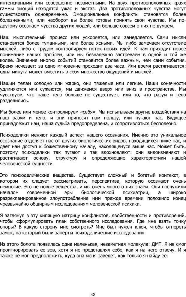 PDF. ДМТ  - Молекула Духа. Страссман Р. Страница 37. Читать онлайн