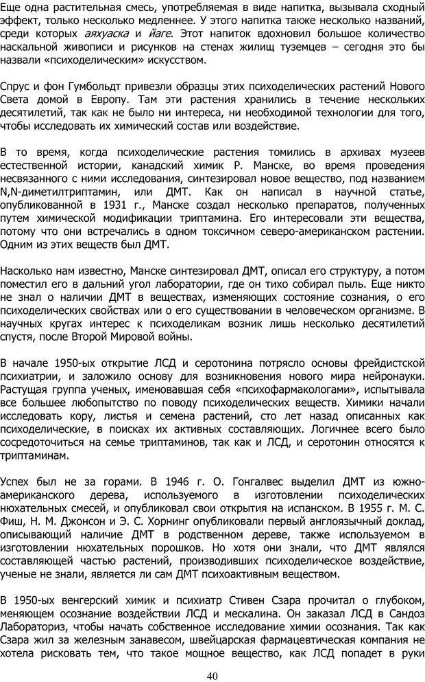 PDF. ДМТ  - Молекула Духа. Страссман Р. Страница 39. Читать онлайн