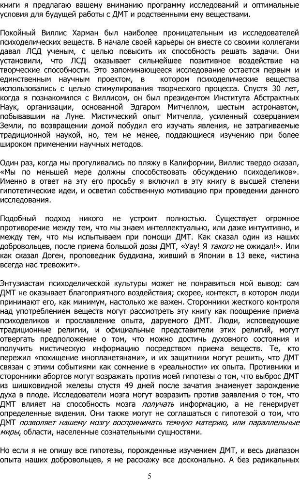 PDF. ДМТ  - Молекула Духа. Страссман Р. Страница 4. Читать онлайн