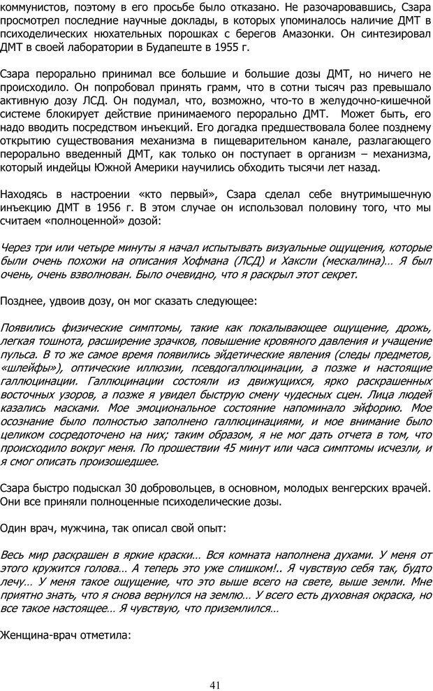 PDF. ДМТ  - Молекула Духа. Страссман Р. Страница 40. Читать онлайн