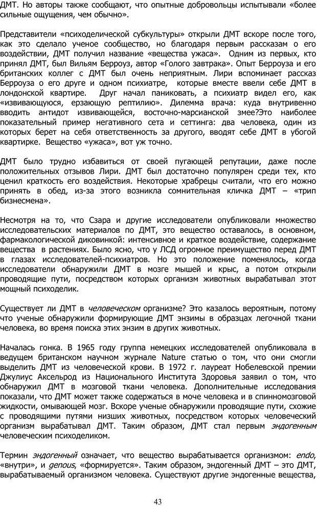 PDF. ДМТ  - Молекула Духа. Страссман Р. Страница 42. Читать онлайн
