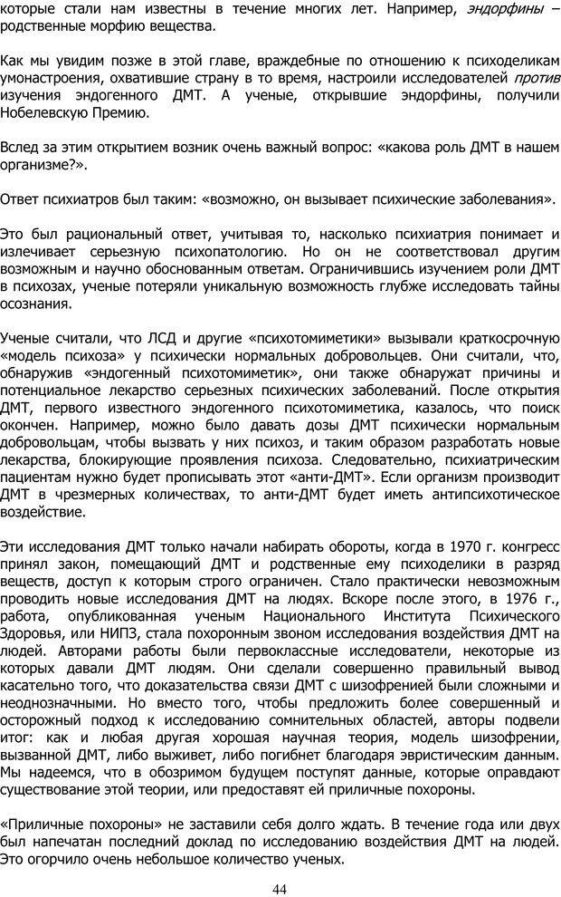 PDF. ДМТ  - Молекула Духа. Страссман Р. Страница 43. Читать онлайн