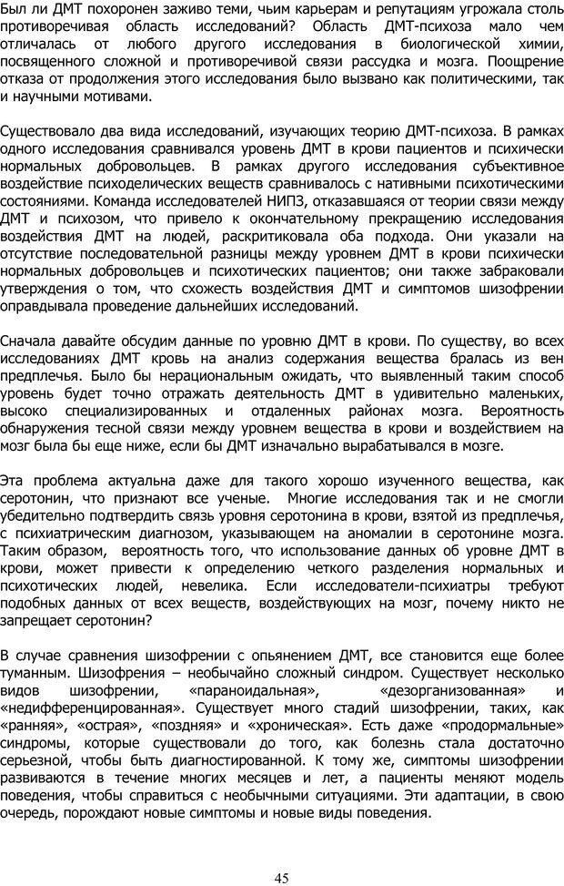 PDF. ДМТ  - Молекула Духа. Страссман Р. Страница 44. Читать онлайн