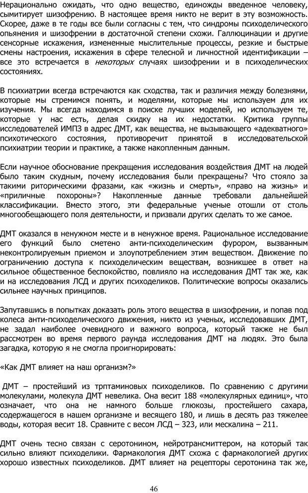 PDF. ДМТ  - Молекула Духа. Страссман Р. Страница 45. Читать онлайн