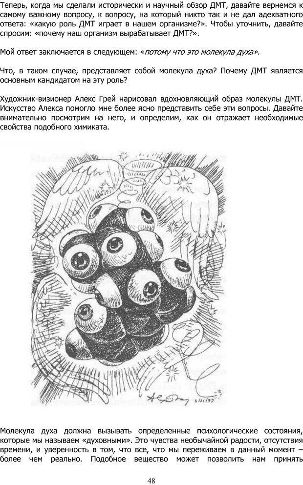 PDF. ДМТ  - Молекула Духа. Страссман Р. Страница 47. Читать онлайн