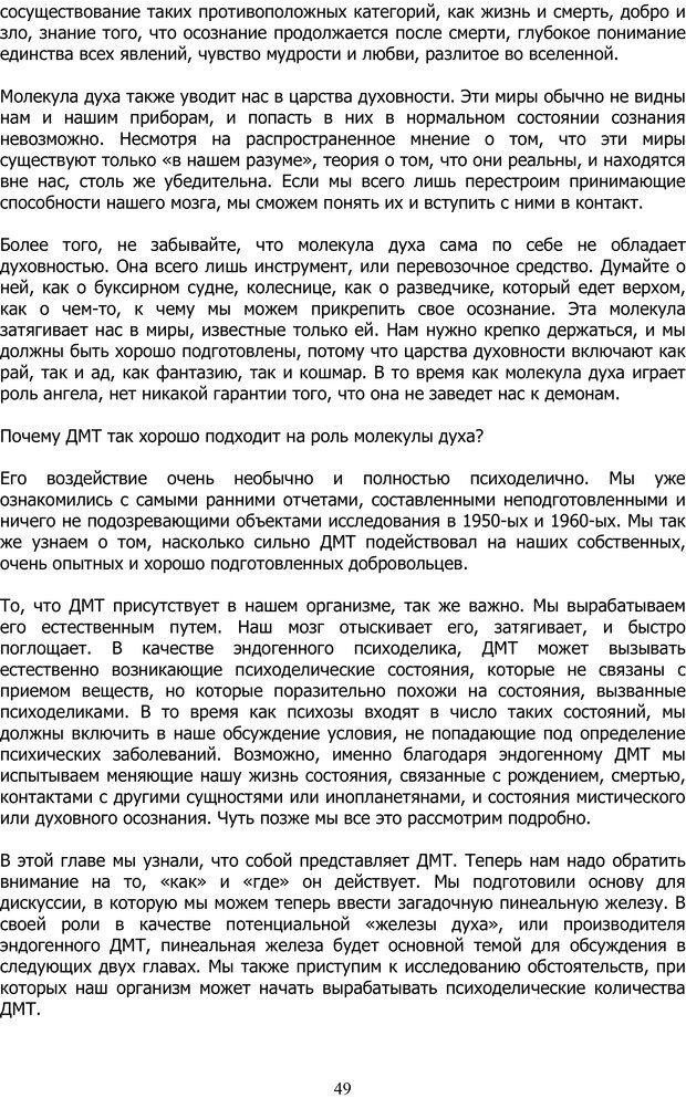 PDF. ДМТ  - Молекула Духа. Страссман Р. Страница 48. Читать онлайн