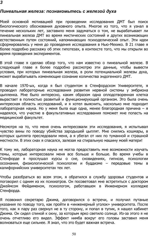 PDF. ДМТ  - Молекула Духа. Страссман Р. Страница 49. Читать онлайн