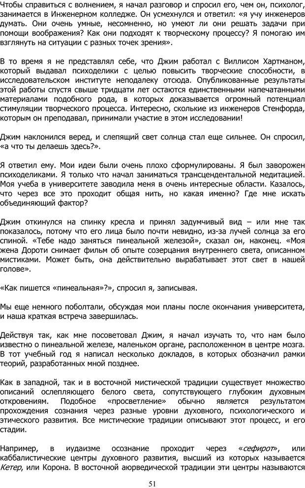 PDF. ДМТ  - Молекула Духа. Страссман Р. Страница 50. Читать онлайн